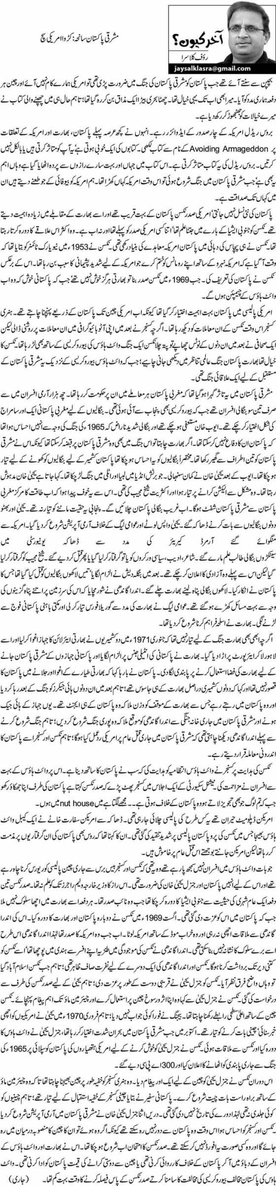 Expr_17-12-14_Tragedy of E-Pakistan_Bitter American Truth