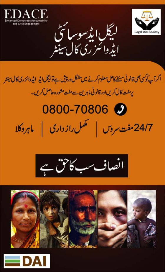 Free Legal Aid in Pakistan_U_10-12-14
