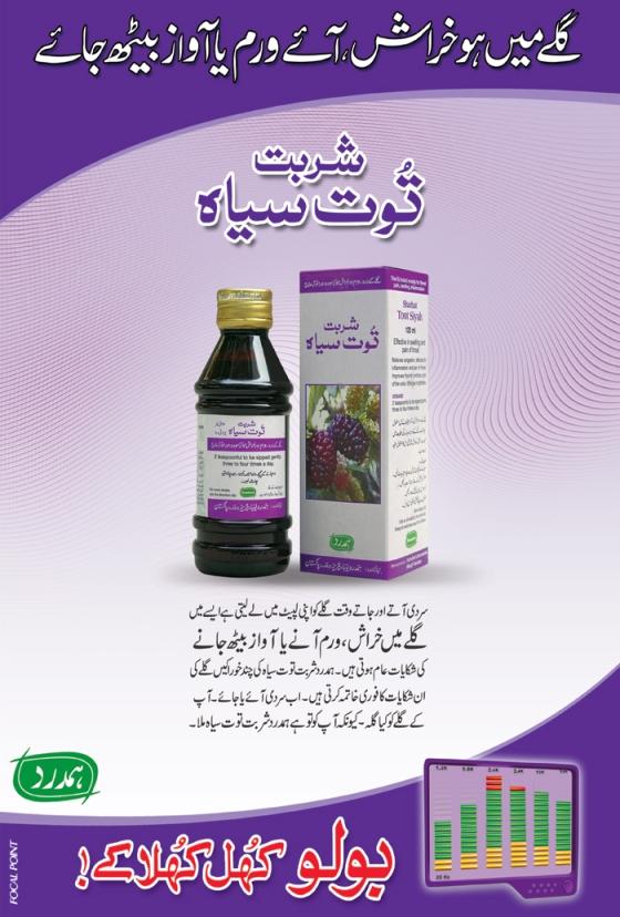 Urdu Hikmat_Hamdard's Toot Siah Syrup for Throat