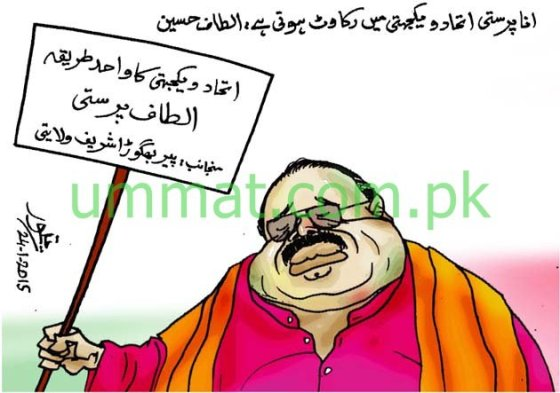 CARTOON_Altaf Harami advocates Unity_U_27-01-15