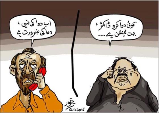 CARTOON_Altaf Harami & Farooq Sattar_Umt_14-04-15