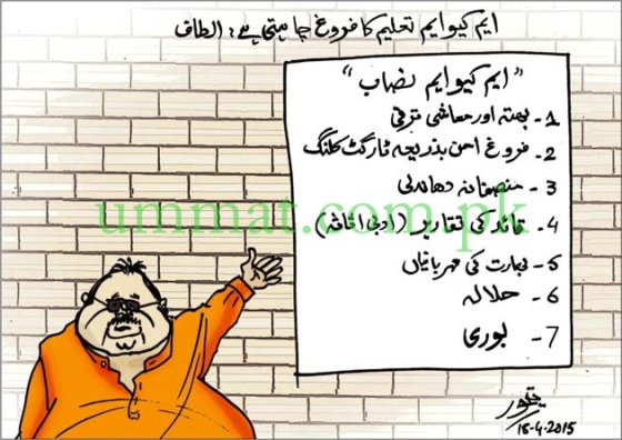 CARTOON_MQM promotes education_Umt_19-04-15