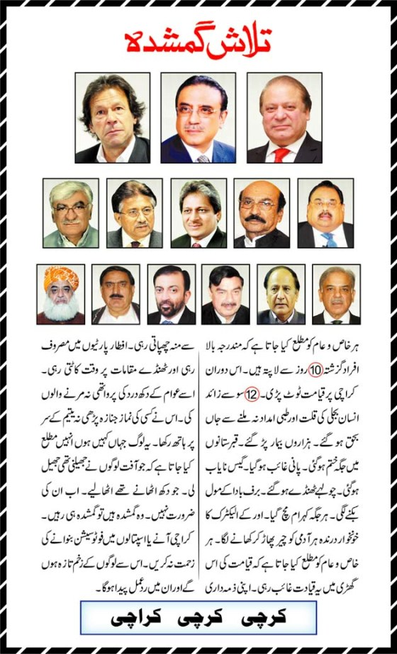 Advert_12 Politicians are Lost_Umt_29-06-15