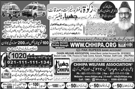 Advert_Chhipa Welfare Association_Umt_21-06-15