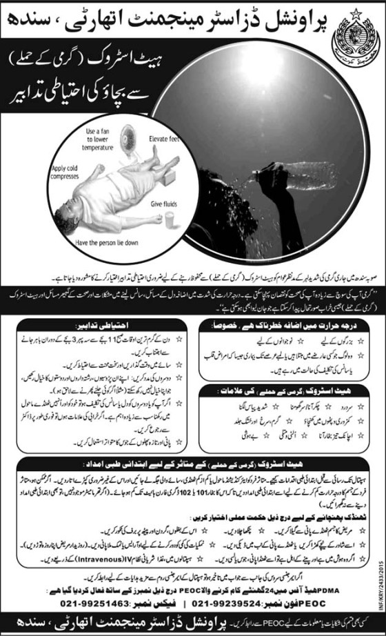 Advert_How to avoid Heat Stroke_Umt_24-06-15