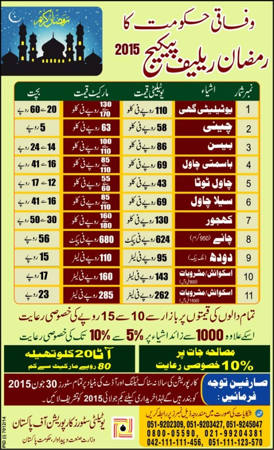 Advert_Ramzan Relief Package - 2015_Umt_29-06-15