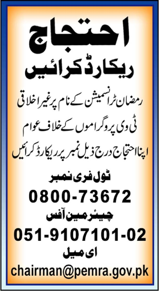 Advert_Protest against GEO for being Anti Ramzan_Umt_11-07-15