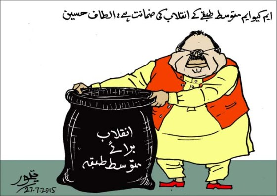 CARTOON_Altaf Haramis Inqilab