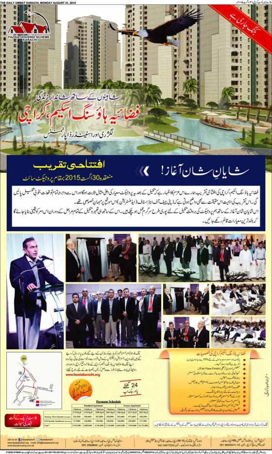 Advert_Airforce Housing Scheme, Karachi_Umt_31-08-15