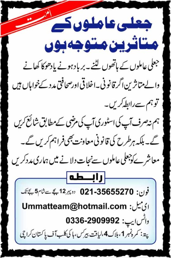 ADVERT_Attention_Those affected by Fake Amils & Jadoogars_UMT_14-04-16