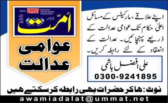 ADVERT_Awami Adalat_Ali Afzal Hashmi_UMT_14-04-16