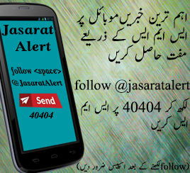 ADVERT_Jasarat Send SMS_JSRT_08-04-16