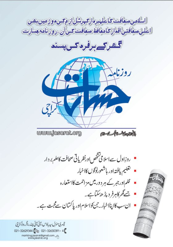 ADVERT_Jasarat_Ph & Address Karachi_JSRT_08-04-16