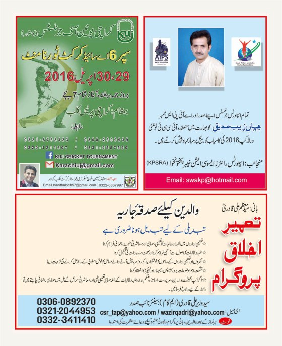 ADVERT_Karachi Journalists_Pakhtoon Journalists_JSRT_Sun Mag_17-04-16
