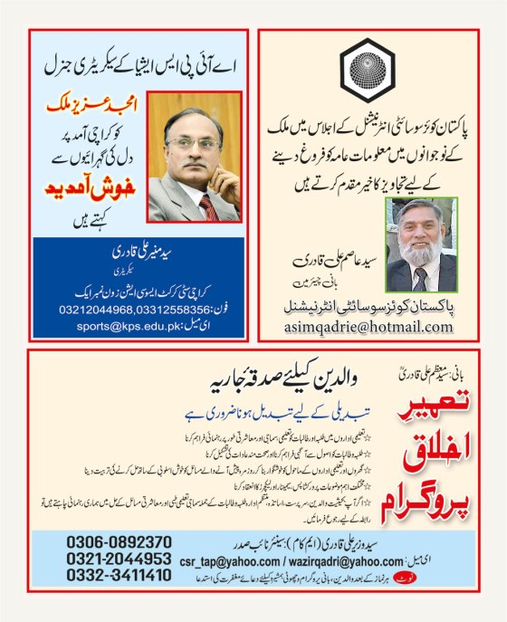 ADVERT_Pak Quiz - Cricket - Akhlaq Programme_JSRT_Fri Mag_10-04-16