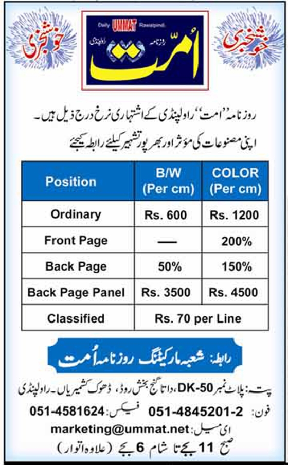 ADVERT_Ummat Pindi's Advert Rates_UMT_12-04-16