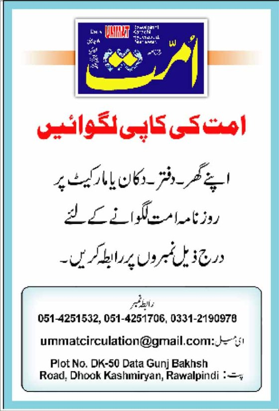 ADVERT_Ummat_Pindi_Phone No & Address_08-04-16