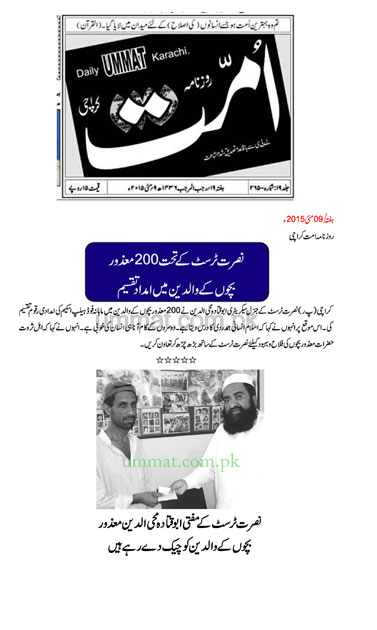 LOGO_Ummat_Charity