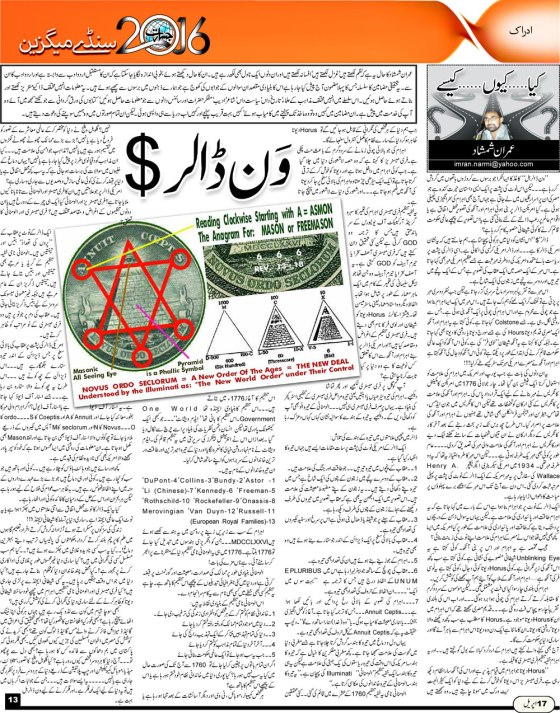 USA_One Dollar Bill - A Sensational Analysis_JSRT_Sun Mag_17-04-16