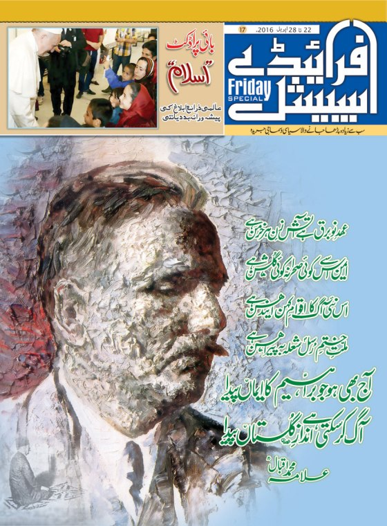 IQBAL_ADVERT_Front Page of Fri Special_JSRT_Fri Special_22-04-16